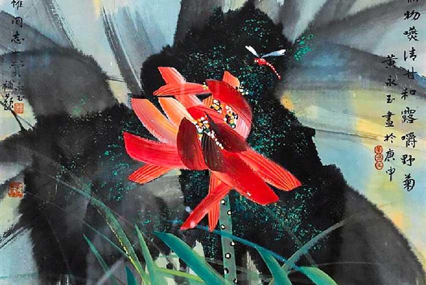 Huang Yongyu, Loto, 1980